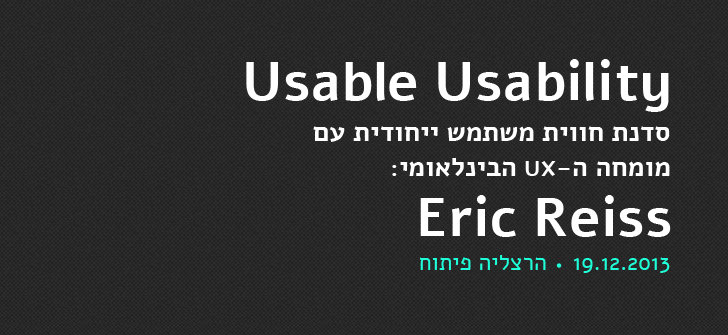 Usable Usability workshop by Eric Reiss